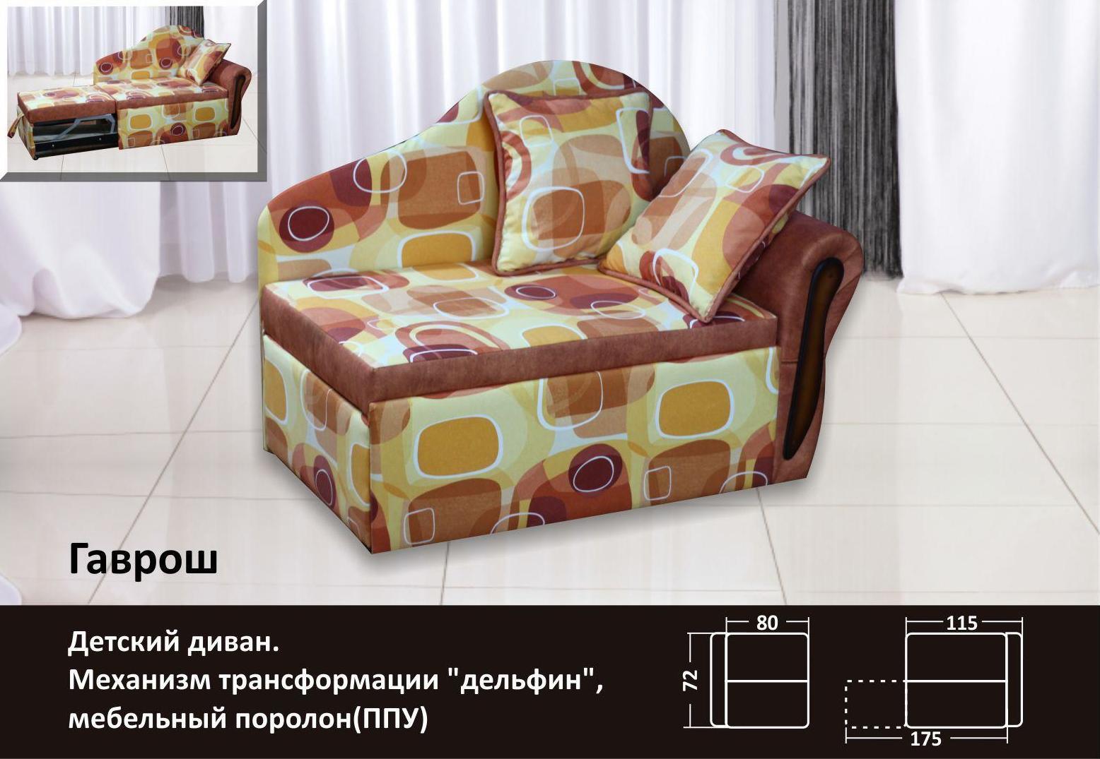 Интернет Магазин Диван Детский Москва